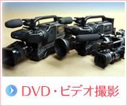 DVD・ビデオ撮影